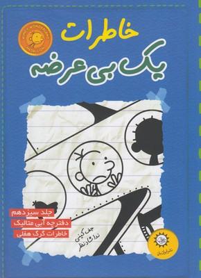 خاطرات يك بي عرضه 13(دفترچه آبي متاليك)(ايران بان)