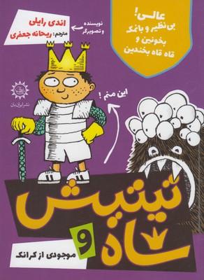تيتيش شاه  و موجودي از كرانك 2 (شميز،رقعي،ايران بان)