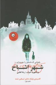 شهر اشباح 1 (شميز،رقعي،ايران بان)