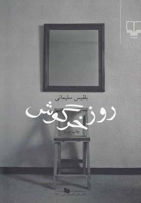 روز خرگوش (كتاب هاي قفسه ي آبي21)،(شميز،رقعي،چشمه)