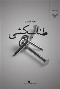 كتاب هاي قفسه ي آبي (طناب كشي)،(شميز،رقعي،چشمه)