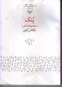پتك (مجموعه شعر)،(شميز،رقعي،چشمه)