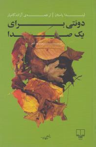دوئتي براي 1 صدا (مجموعه شعر)،(شعر جهان)،(شميز،رقعي،چشمه)
