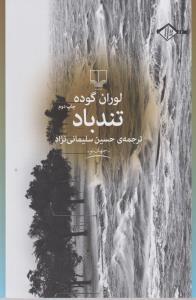 تندباد (جهان نو)،(شميز،رقعي،چشمه)