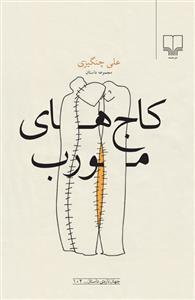 جهان تازه ي داستان (كاج هاي مورب)،(شميز،رقعي،چشمه)