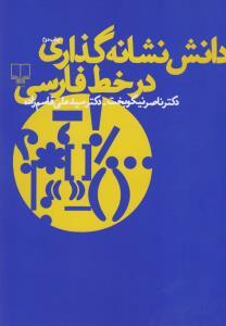 دانش نشانه گذاري در خط فارسي (شميز،وزيري،چشمه)
