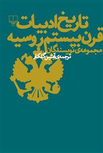 تاريخ ادبيات قرن بيستم روسيه (شميز،رقعي،چشمه)