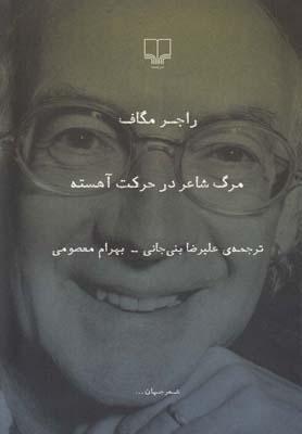 مرگ شاعر در حركت آهسته (شعر جهان)،(شميز،رقعي،چشمه)