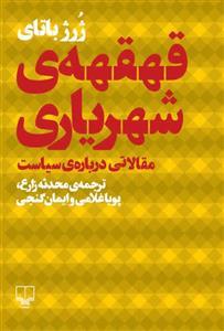 قهقهه ي شهرياري(مقالاتي درباره ي سياست)(چشمه)