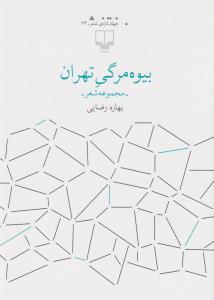 بيوه مرگي تهران(چشمه)