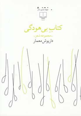 كتاب بي هودگي(چشمه)