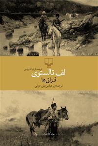 قزاق ها (جهان كلاسيك)،(شميز،رقعي،چشمه)