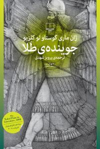 جوينده ي طلا (جهان نو)،(شميز،رقعي،چشمه)