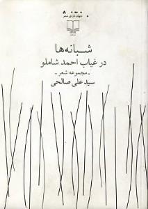 شبانه ها در غياب احمد شاملو (جهان تازه ي شعر)،(شميز،رقعي،چشمه)