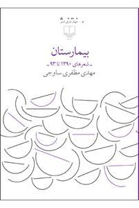 جهان تازه ي شعر (بيمارستان (شعرهاي 1390 تا 93))،(شميز،رقعي،چشمه)