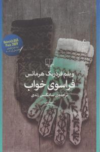 فراسوي خواب(چشمه)