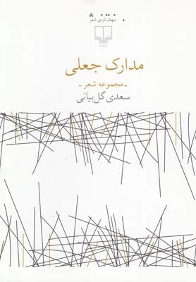 جهان تازه ي شعر (مدارك جعلي (مجموعه شعر))،(شميز،رقعي،چشمه)