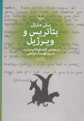 بئاتريس و ويرژيل (جهان نو)،(شميز،رقعي،چشمه)