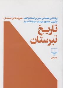 تاريخ تبرستان 1 (شميز،رقعي،چشمه)