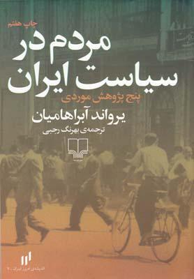 مردم در سياست ايران (5 پژوهش موردي)،(شميز،رقعي،چشمه)
