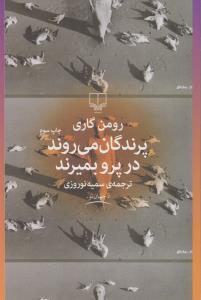 پرندگان مي روند در پرو بميرند (جهان نو)،(شميز،رقعي،چشمه)