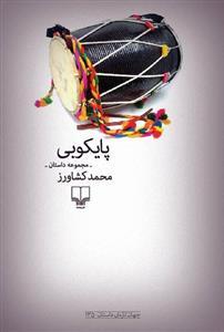 پايكوبي:مجموعه داستان (جهان تازه ي داستان135)،(شميز،رقعي،چشمه)