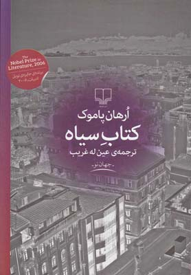 كتاب سياه(چشمه)