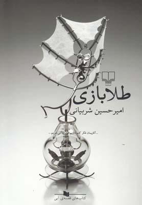 طلا بازي (كتاب هاي قفسه ي آبي)،(شميز،رقعي،چشمه)