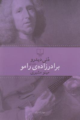 جهان كلاسيك (برادرزاده ي رامو)،(شميز،رقعي،چشمه)