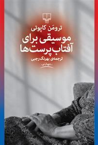 موسيقي براي آفتاب پرست ها (جهان نو)،(شميز،رقعي،چشمه)