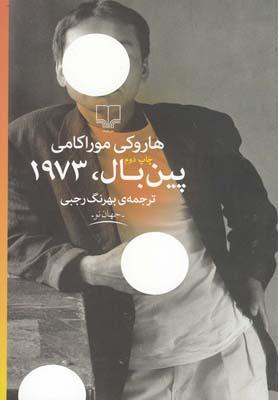 پين بال،1973 (جهان نو)،(شميز،رقعي،چشمه)