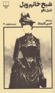 شبح خانم ويل (تجربه هاي كوتاه 4)،(منگنه اي،شميز،پالتوئي،چشمه)