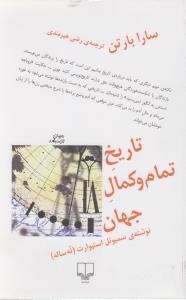 تاريخ تمام و كمال جهان:نوشته ي سميوئل... (جهان تازه دم 8)،(شميز،رقعي،چشمه)