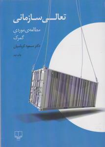 تعالي سازماني (مطالعه ي موردي گمرك)،(شميز،وزيري،چشمه)