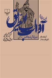رساله هاي تيراندازي (10 رساله در تيراندازي و كمانداري و جنگاوري)،(شميز،رقعي،چشمه)