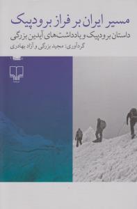 مسير ايران بر فراز برودپيك:داستان برودپيك... (نا-داستان 1)،(شميز،رقعي،چشمه)