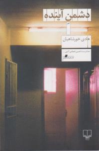 دشمن آينده (كتاب هاي قفسه ي قرمز 4)،(شميز،رقعي،چشمه)