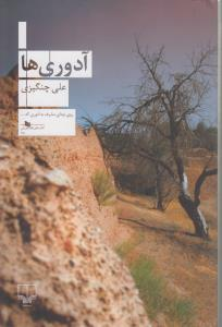 آدوري ها (كتاب هاي قفسه ي آبي115)،(شميز،رقعي،چشمه)