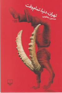 تهران،دنيا،تمام وقت (جهان تازه دم16)،(شميز،رقعي،چشمه)
