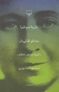 سوداي كولي وار (گزينه شعرهاي عاشقانه)،(شعر جهان)،(شميز،رقعي،چشمه)