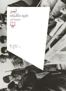 آچمز (جهان تازه ي شعر111)،(شميز،رقعي،چشمه)