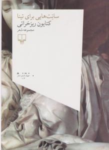 سانت هايي براي تينا (جهان تازه ي شعر103)،(شميز،رقعي،چشمه)