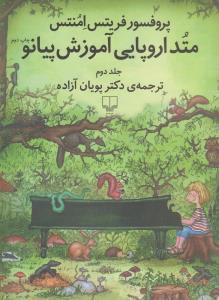 متد اروپايي آموزش پيانو 2(همراه با  cd)(چشمه)