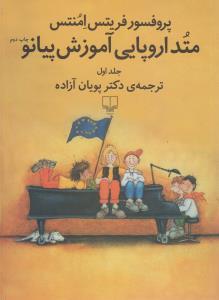 متد اروپايي آموزش پيانو 1 (همراه با سي دي)،(شميز،رحلي،چشمه)