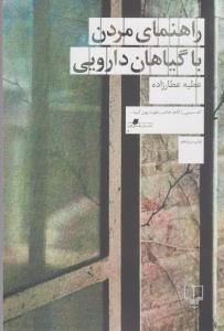 راهنماي مردن با گياهان دارويي (كتاب هاي قفسه ي قرمز 5)،(شميز،رقعي،چشمه)