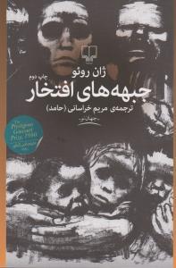 جبهه هاي افتخار (جهان نو)،(شميز،رقعي،چشمه)