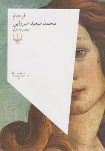 فرجام (جهان تازه ي شعر99)،(شميز،رقعي،چشمه)