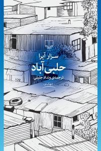 حلبي آباد(چشمه)