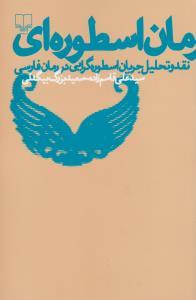 رمان اسطوره اي (نقد و تحليل جريان اسطوره گرايي در رمان فارسي)،(شميز،رقعي،چشمه)