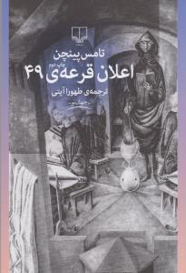 اعلان قرعه ي 49 (جهان نو)،(شميز،رقعي،چشمه)